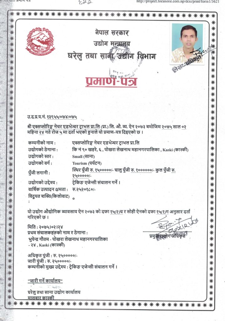 Certificate of Company