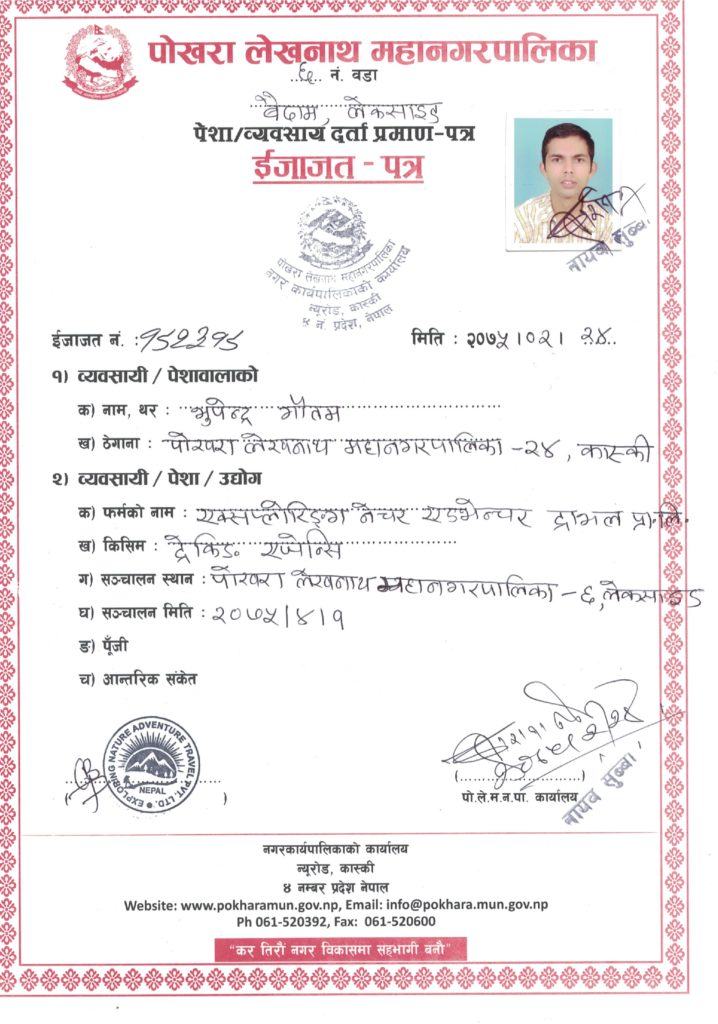Permit Certificate of Company